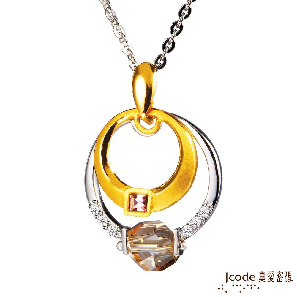 J'code真愛密碼金飾-最幸福項鍊 純金+925銀墜