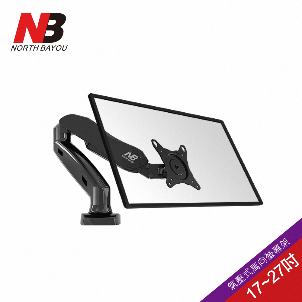 NB 17-27吋桌上型氣壓式液晶螢幕架/F80