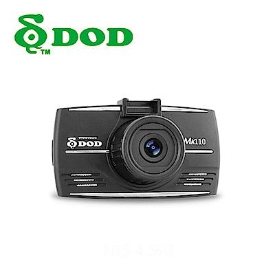 DOD MK110 FULL HD 1080P高畫質 SONY感光 行車記錄器-速