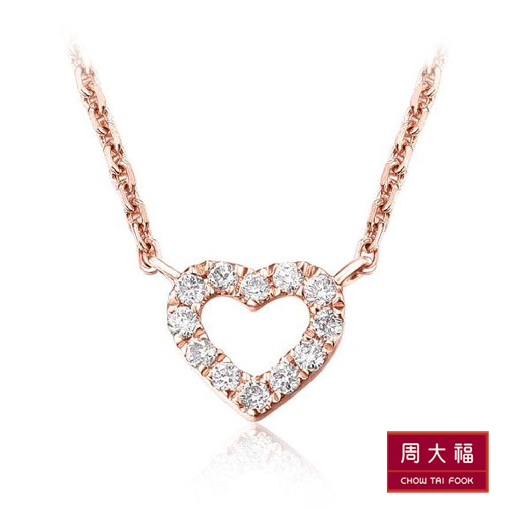 周大福 小心意系列 迷你愛心鑽石18K玫瑰金項鍊/鎖骨鍊
