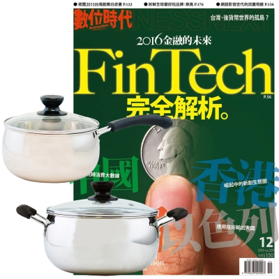 數位時代 (1年12期) + Recona 304不鏽鋼雙喜日式雙鍋組