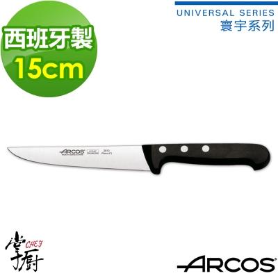 ARCOS 環宇系列6吋廚刀
