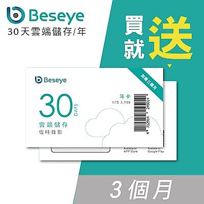 Beseye 30天雲端影像儲存-年卡