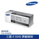 SAMSUNG K504S 原廠黑色碳粉匣*適用CLX-4195FN