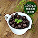 (任選880)幸美生技-冷凍黑醋栗(1000g/包) product thumbnail 1