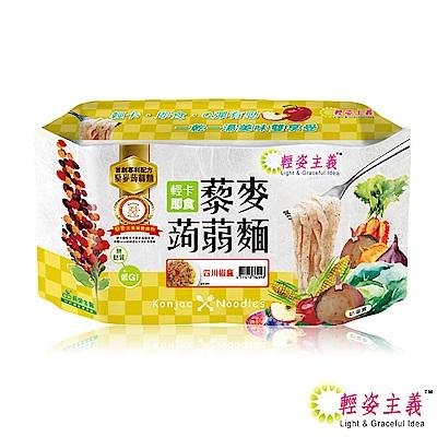 【輕姿主義】低GI 藜麥蒟蒻麵-四川椒麻(3入/包)