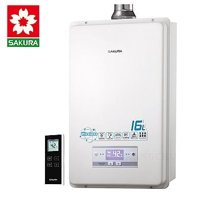 櫻花牌 SH-1625 無線遙控恆溫16L強制排氣熱水器