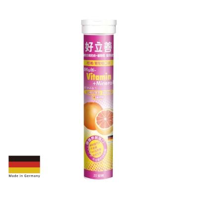德國 好立善 綜合維他命+礦物質發泡錠