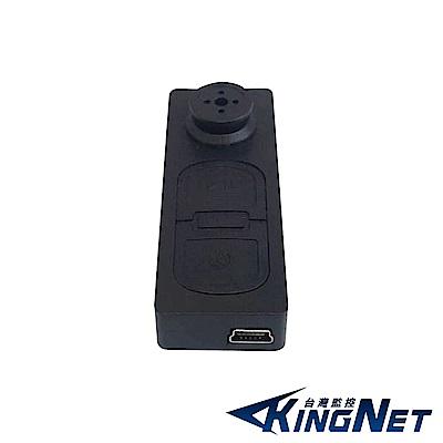 監視器攝影機 - KINGNET 買就送8G記憶卡高畫質 偽裝鈕扣型針孔攝影機 偵防 徵信
