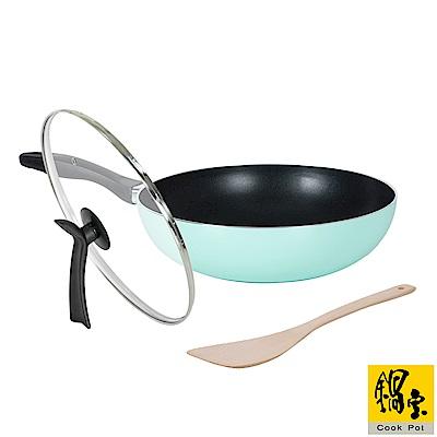 鍋寶金鑽不沾炒鍋30cm-蒂芬妮藍(含鍋蓋+鍋鏟)