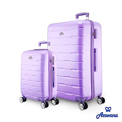Arowana 魅惑時代20+29吋PC防爆拉鍊旅行箱/行李箱 (紫色)