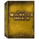 魔戒電影三部曲:導演加長版 12碟 DVD