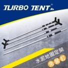 Turbo Tent 水泥地輔助支撐桿320cm