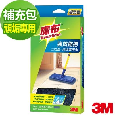 3M 魔布強效拖把三效型-頑垢專用布補充包2入裝