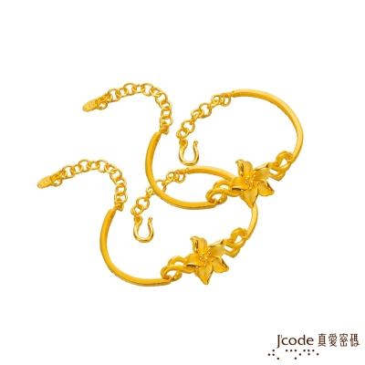 J code真愛密碼金飾 天賜良緣黃金手鍊一對-約7.20錢