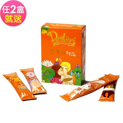 親愛的白咖啡-奶茶-巧克力-30gx10包-任選2款送票卡夾-10-6x7-2cm