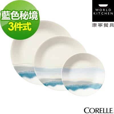 CORELLE康寧 藍色秘境 3件式餐盤組(301)