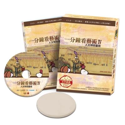一分鐘看藝術Ⅳ 人文特色藝術 DVD ※附陶瓷杯墊
