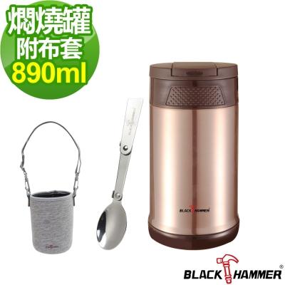 義大利BLACK HAMMER 不鏽鋼超真空燜燒罐890ml(附布套)-兩色可選