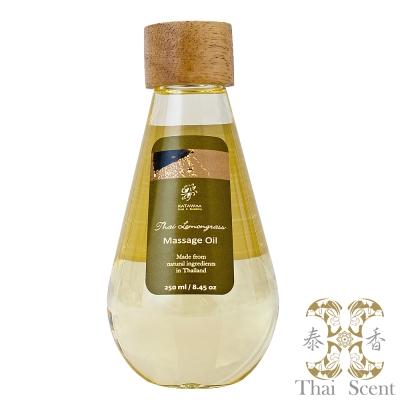 ThaiScent泰香 天然SPA按摩/保養油-檸檬草 250ml