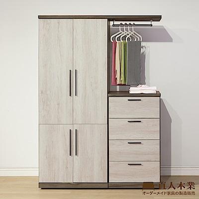 日本直人木業-HONEY簡約143CM衣櫃(143x54x202cm)