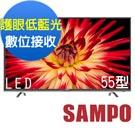 SAMPO聲寶 55吋 低藍光LED液晶顯示器+視訊盒 EM-55AT17D