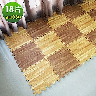 Abuns 和風耐磨拼花深淺木紋巧拼地墊(18片裝-適用0.5坪)