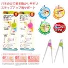 Kiret 日本智能學習筷-寶寶餐具筷子 兒童早教訓練筷(顏色隨機)