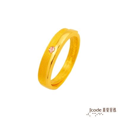 J'code真愛密碼金飾 預定真愛黃金/水晶女戒指