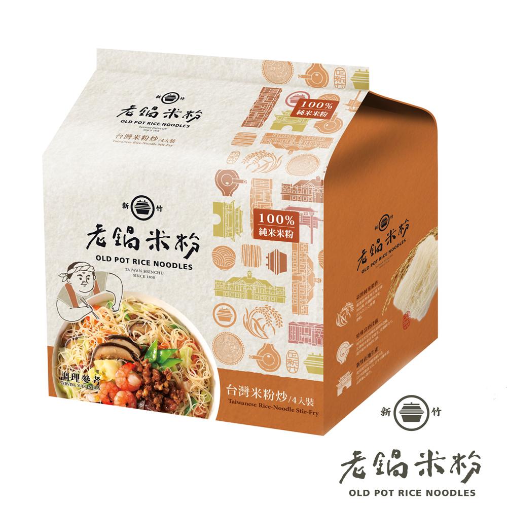 老鍋米粉 純米台灣米粉炒(4入/袋)