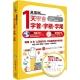 呂宗昕教授教你1天學會字首‧字根‧字尾(附MP3) product thumbnail 1