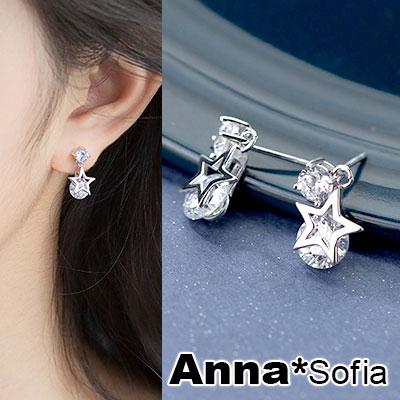 【3件5折】AnnaSofia 銀沁星願 925銀針耳針耳環(銀系)