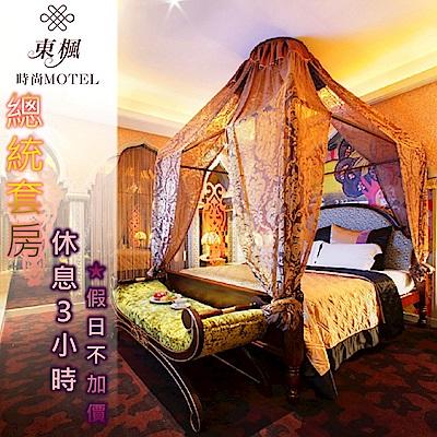 (桃園)東楓時尚旅館 總統套房休憩券