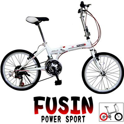 FUSIN-F451 20吋24速451輪組折疊車