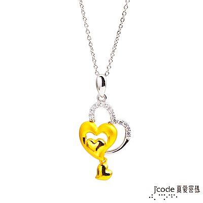 J'code真愛密碼 心中有你黃金/純銀墜子送白鋼項鍊