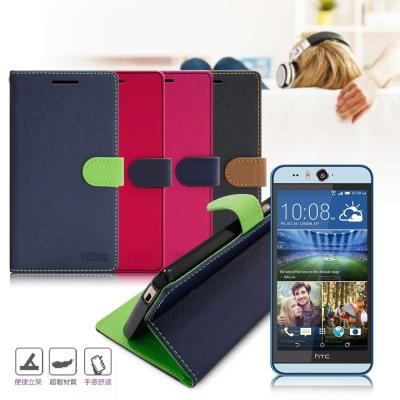 台灣製造 FOCUS HTC Desire 830 糖果繽紛支架側翻皮套
