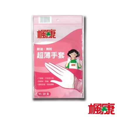 楓康 無粉超薄手套 M(9.5x23cm/10雙入)