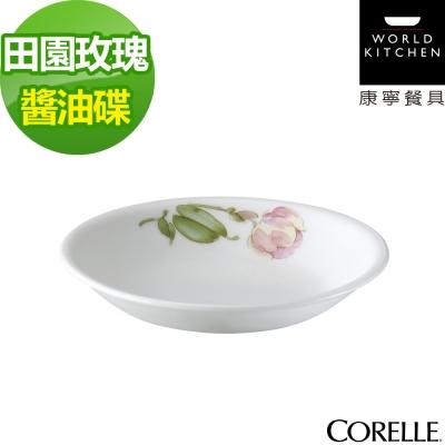 CORELLE康寧 田園玫瑰醬油碟