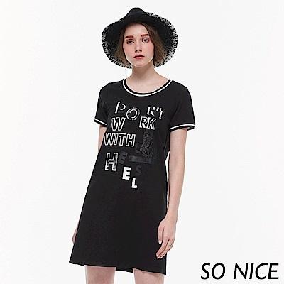 SO NICE個性亮片字母羅馬布洋裝