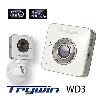 Trywin WD3 無線雲端行車記錄器