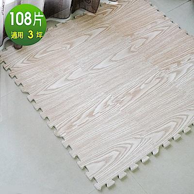 Abuns 和風耐磨白橡木紋巧拼地墊(108片裝-適用3坪)