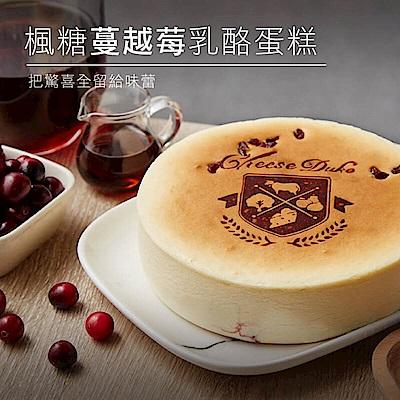 起士公爵 楓糖蔓越苺乳酪蛋糕(6吋)