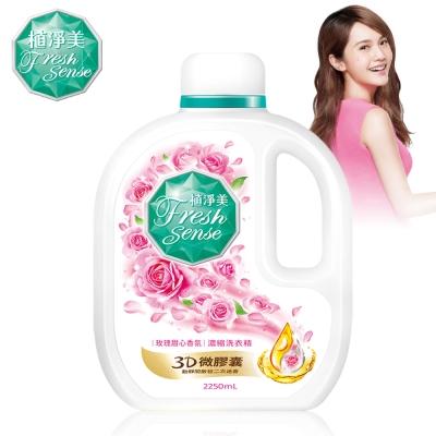 植淨美 濃縮洗衣精 2250ml -玫瑰甜心香氛/瓶 @ Y!購物