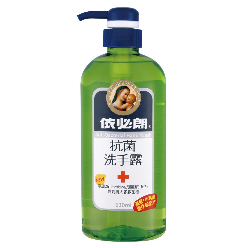 依必朗抗菌洗手露630ml-蘆薈+小黃瓜配方