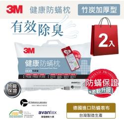 3M 健康防蹣枕心-竹炭