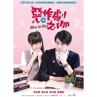 惡作劇之吻(2016版本) DVD