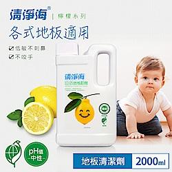 清淨海 環保地板清潔劑(檸檬飄香) 2000ml