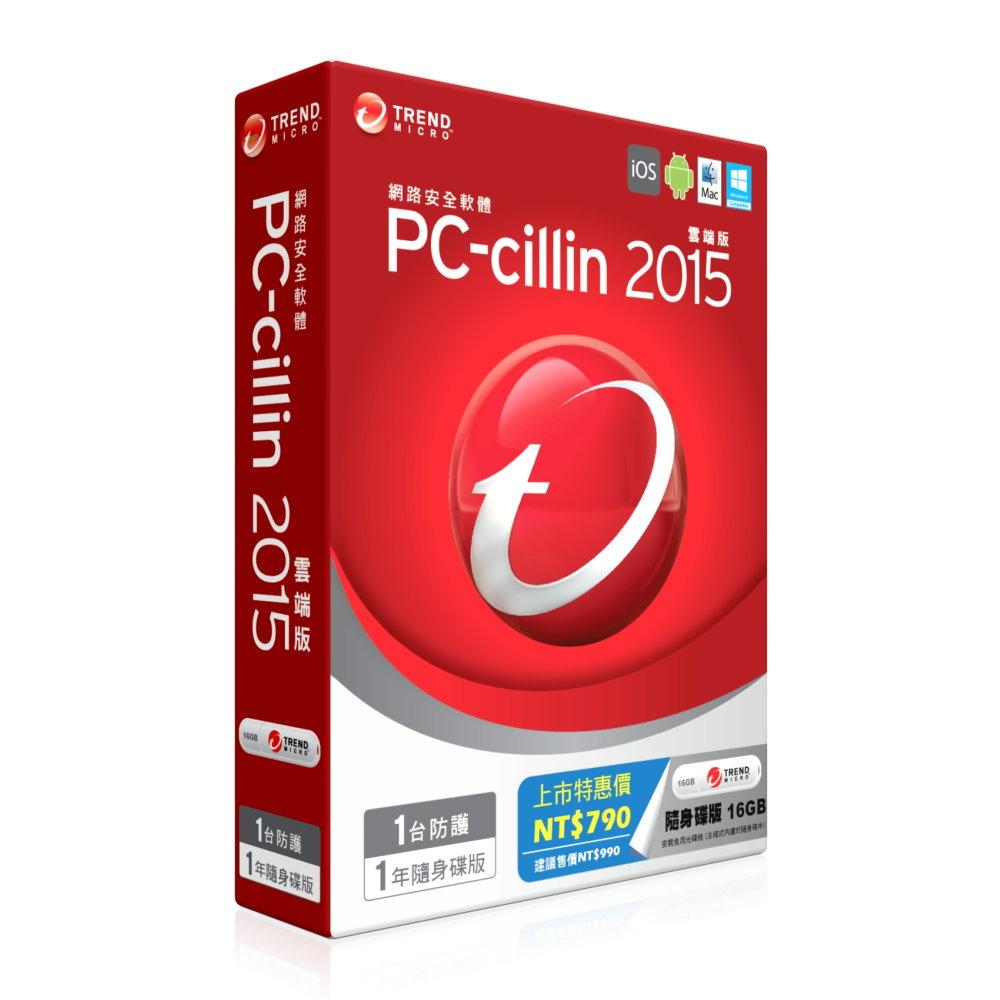PC-cillin 2015 標準 一年一台 隨身碟版