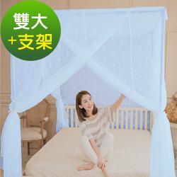 凱蕾絲帝-台灣製造-加長加高針織蚊帳+不鏽鋼支架-粉藍180*200*200公分開三門