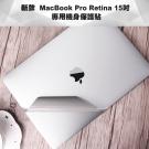MacBook Pro Retina 15吋Touch bar專用機身保護貼(經典銀)